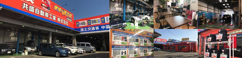 「車検の速太郎」 広島吉島店