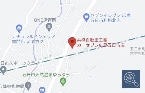 カーセブン広島五日市店の地図
