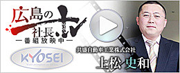 広島の社長TV